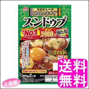 【送料無料】丸大食品 スンドゥブ マイルド【3袋...