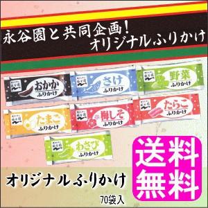 【送料無料】永谷園 ふりかけ 70袋入