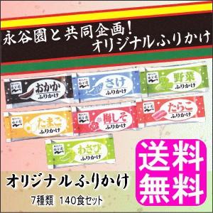 【送料無料】永谷園 ふりかけ 【70袋入×2セット...