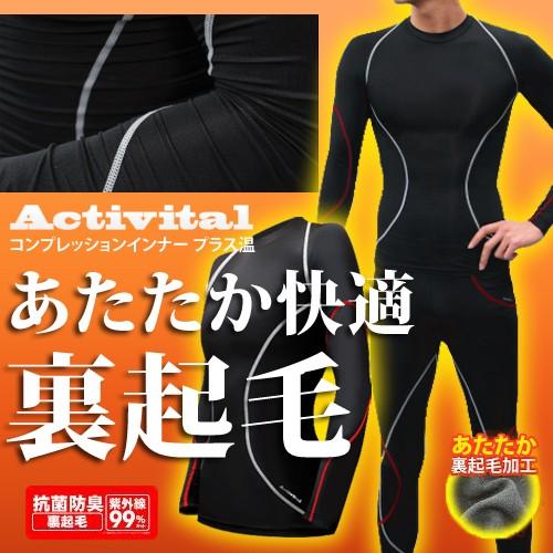 【送料無料!】アクティバイタルプラス温 トップ...