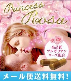 【メール便送料無料】プリンセスローザ Princess...