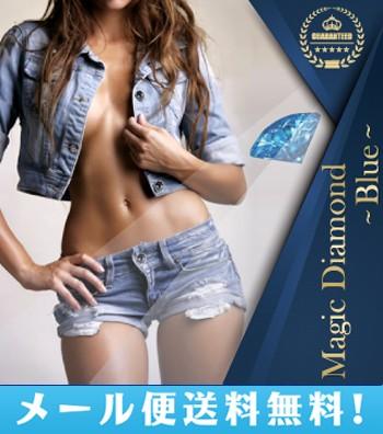 【メール便送料無料】Magic Diamond Blue マジッ...