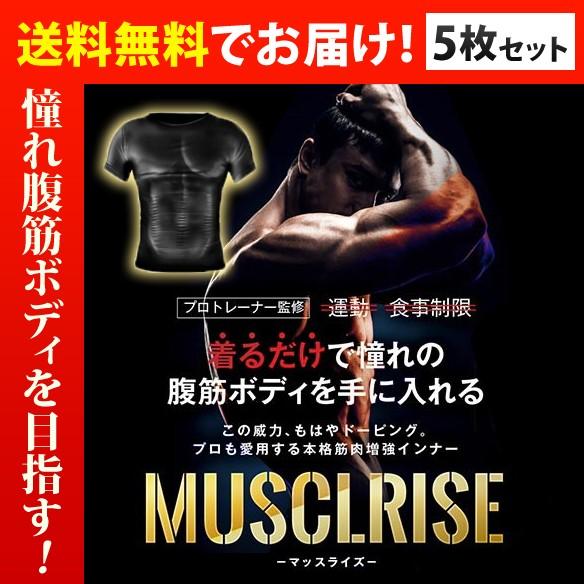 【送料無料★5枚セット】MUSCLRISE マッスライズ ...