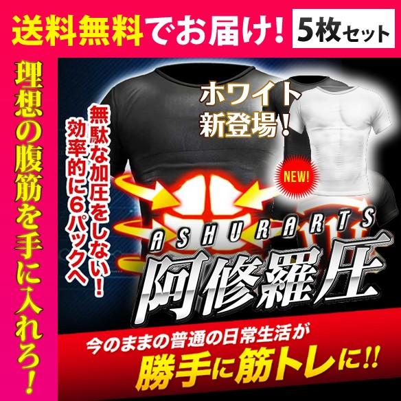 【送料無料★5枚セット】加圧Tシャツ 阿修羅圧 ...