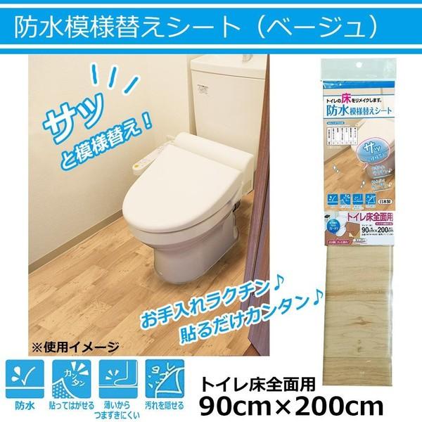防水模様替えシート トイレ床全面用(ベージュ) ...