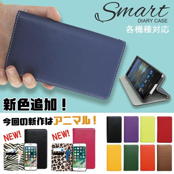 4b418fb4aa スマホケース 手帳型 全機種対応 スマート 手帳型ケース iphoneXS Galaxy S10 + SH01L kyv43