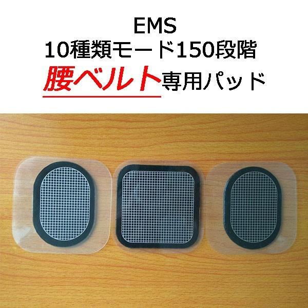 EMS 専用パッド 運動器具 腹筋マシーン 腹筋ベ...