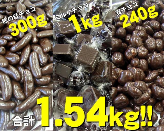 たっぷり1.54kg!!業務用チョコレート