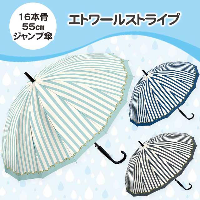 【雨傘】十六本骨 傘『 エトワールストライプ 』5...