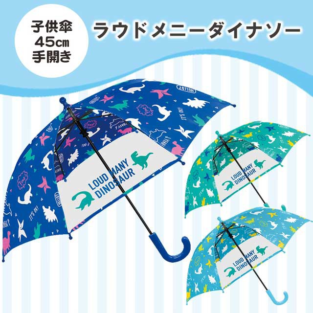【キッズ雨傘】子供用傘  『 ラウドメニー ダイナ...