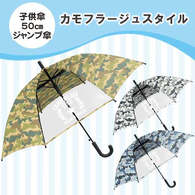 【キッズ雨傘】子供用傘『 カモフラージュスタイ...