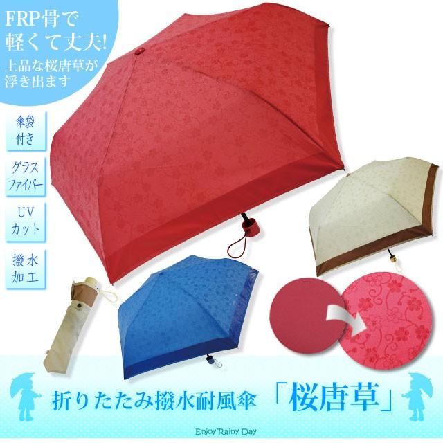 【雨傘】折りたたみ撥水耐風傘『 桜唐草 』  【送...