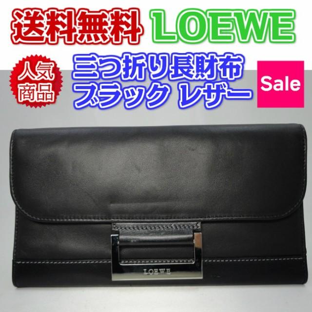 ☆ ロエベ LOEWE 三つ折ジップ長財布 レザー 黒 ...