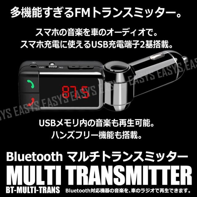 【メール便 送料無料】 Bluetooth 多機能 マルチ ...