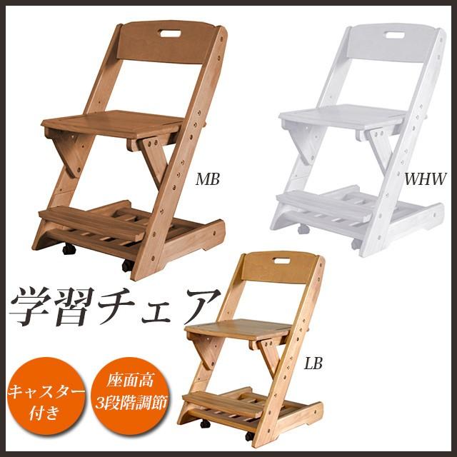 【送料無料】学習チェア キャスター付き 椅子 木...