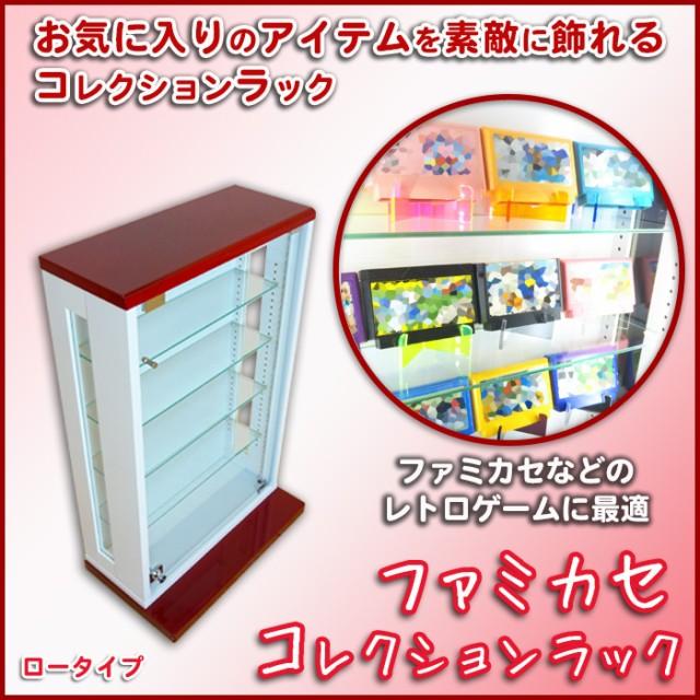 【送料無料】ファミカセコレクションラック(ロー...