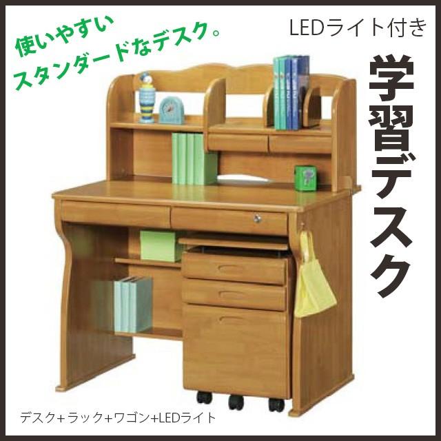 【送料無料】学習デスク LEDライト付き 勉強机 キ...