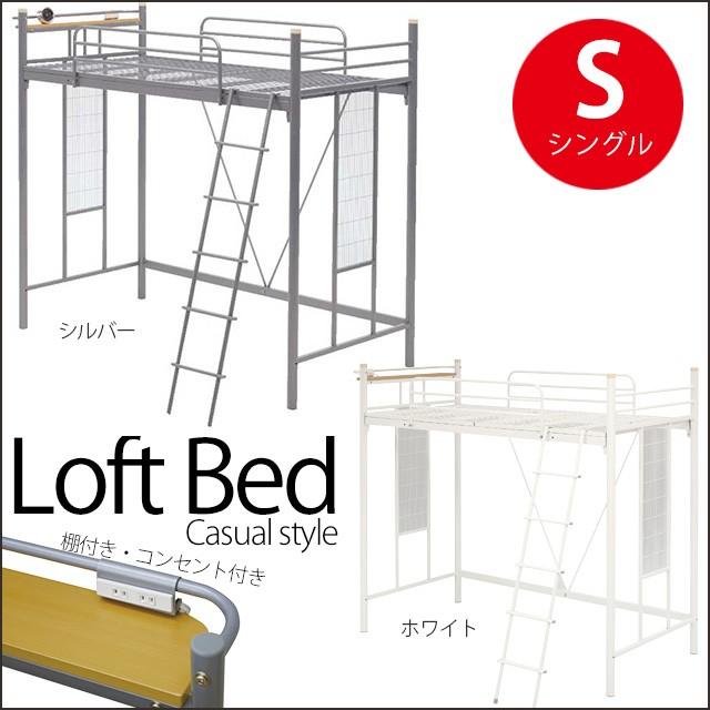 【送料無料】パイプベット ベッド シングル ロフ...