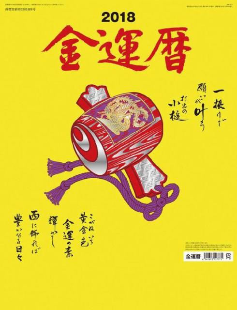 金運暦  2018 壁掛けカレンダー (日本製)