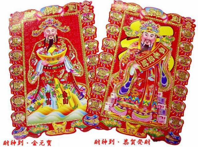 紙壁飾り 財神到 4種