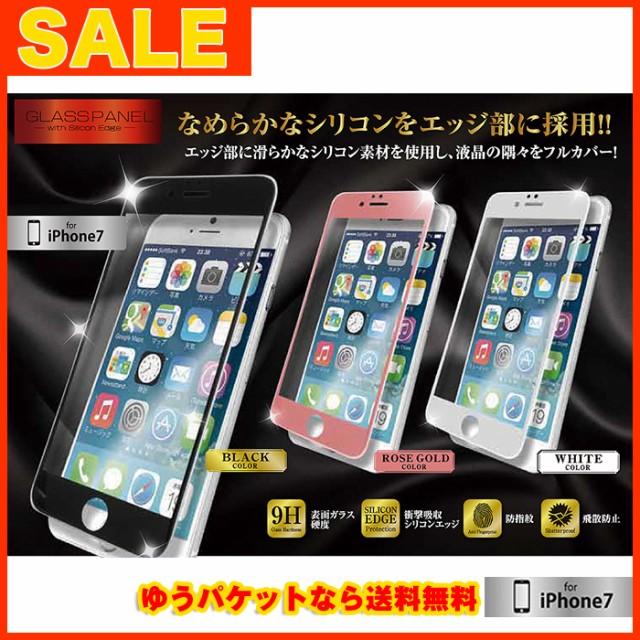 【セール ゆうパケット送料無料】iPhone7 ガラス...