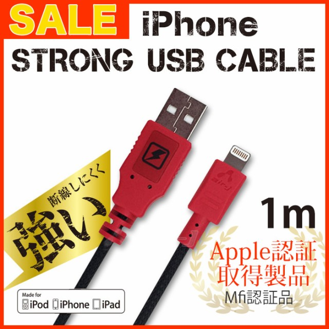 【セール】Apple認証 iPhone ケーブル 1m ストロ...