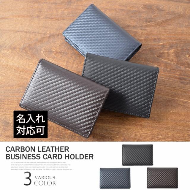 本革 カーボン レザー 名刺入れ カードケース 【...