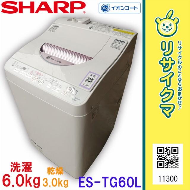K▼シャープ 洗濯機 2014年 6.0kg 乾燥 3.0kg 穴...