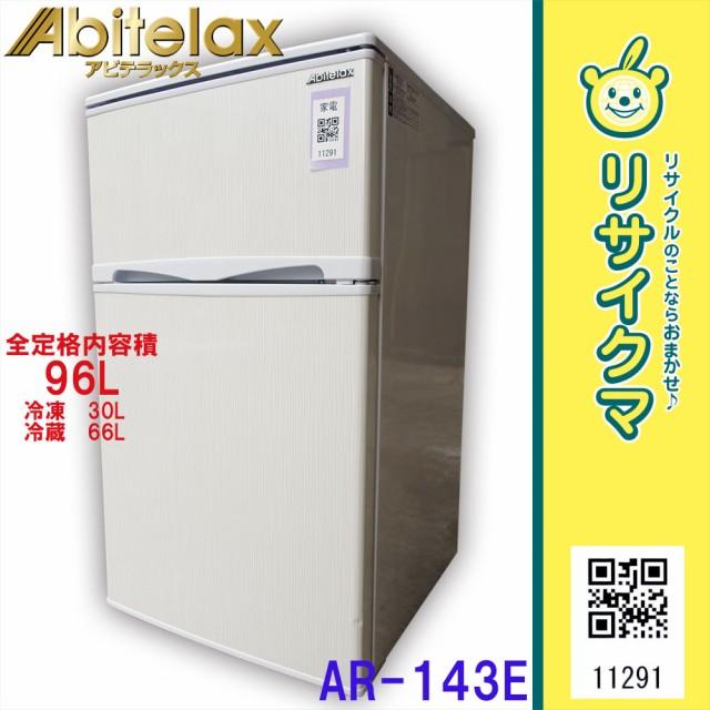 K▼アビテラックス 冷蔵庫 96L 2016年 2ドア ホワ...