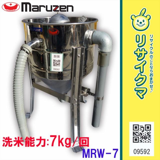 M▽マルゼン 水圧洗米機 ステンレス 洗米能力7kg ...