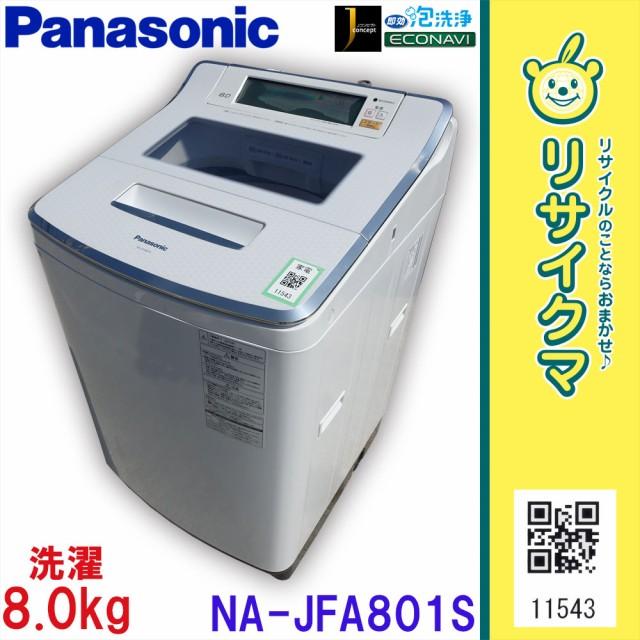 K▼パナソニック 洗濯機 2015年 8.0kg ステンレス...