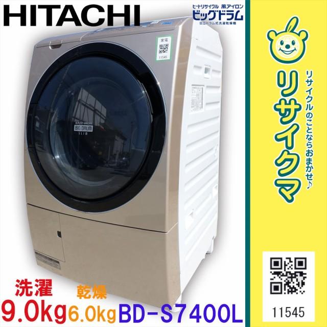 K▼日立 ドラム式洗濯機 2012年 9.0kg 乾燥 6.0kg...