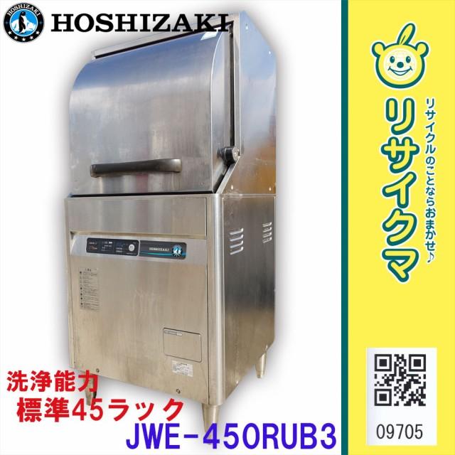 O▼ホシザキ 業務用食器洗浄 食洗機 2016年 JWE-4...