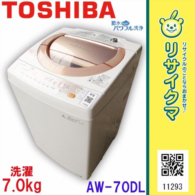 K▼東芝 洗濯機 2012年 7.0kg 風乾燥 ステンレス...