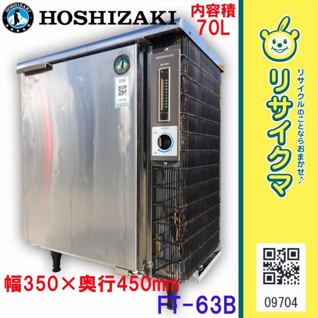 O▼ホシザキ 台下冷凍庫 コールドテーブル 70L FT...