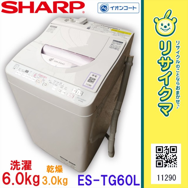 K▼シャープ 洗濯機 2012年 6.0kg 乾燥 3.0kg 穴...
