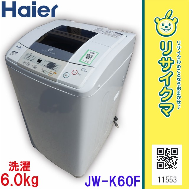 K▼ハイアール 洗濯機 2013年 6.0kg 風乾燥 ステ...