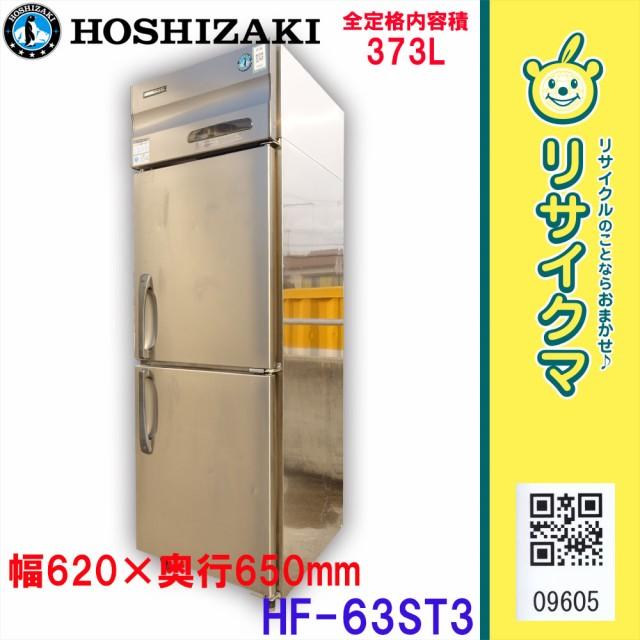 O▼ホシザキ 業務用冷凍庫 縦型2面 373L HF-63ST3...