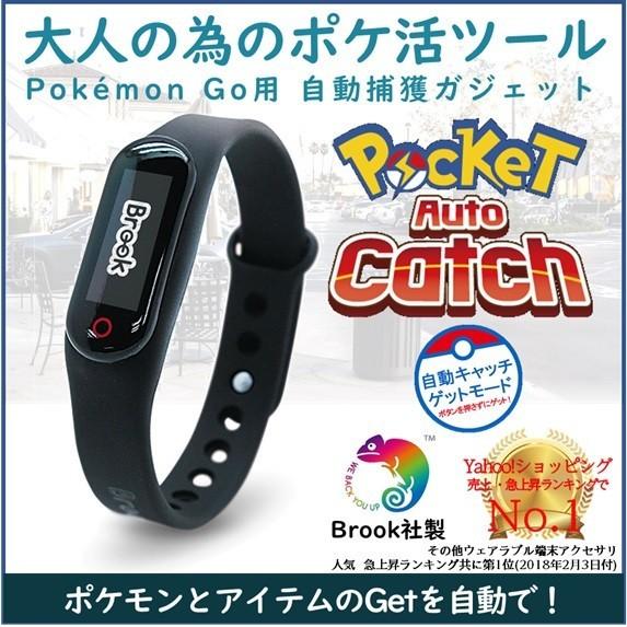 ポケモンGO 用 ポケットオートキャッチ Pocket au...