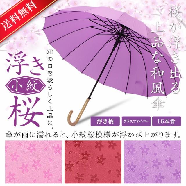 【送料無料】傘 レディース 16本骨 桜柄 ワンタッ...