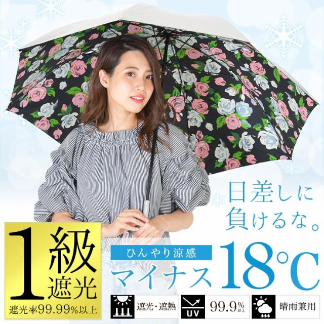 【1級遮光/遮光率99.99%以上】【送料無料】日傘 晴雨兼用 uvカット99%以上 レディース 遮熱 軽量