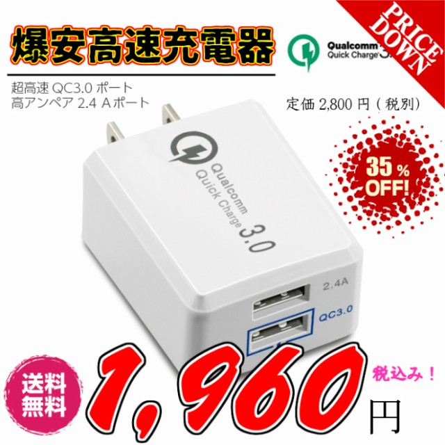 【送料無料・税込み】最新 高速 急速 充電器 QC 3...