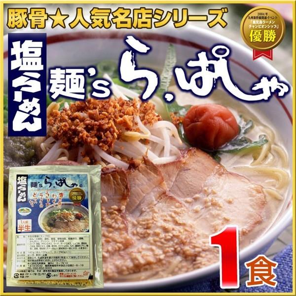 鹿児島塩ラーメン 麺's らぱしゃ 有名店ラーメン