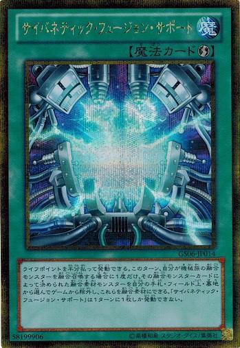 遊戯王 中古ランクA(非常に良い) GS06-JP014 サイ...