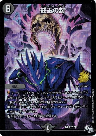 デュエルマスターズ プロモ限定 カード 16期 P77/...
