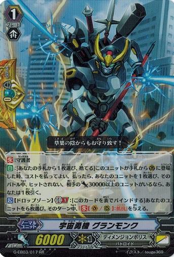 カードファイト!! ヴァンガードG G-EB03/017 宇...