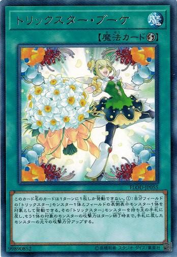 遊戯王 FLOD-JP055 トリックスター・ブーケ (レア...
