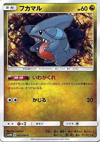 ポケモンカードゲーム サン&ムーン 042/066 フカ...