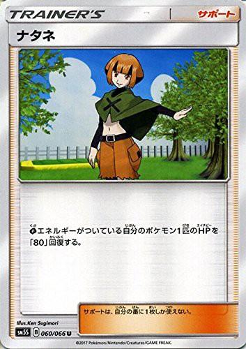 ポケモンカードゲーム サン&ムーン 060/066 ナタ...