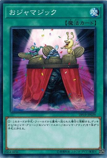遊戯王 DP19-JP029 おジャマジック レジェンドデ...